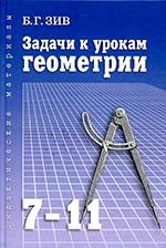 Зив Б.Г. Задачи к урокам геометрии. 7-11 классы  ОНЛАЙН