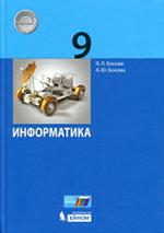 Босова Л.Л. Информатика: учебник для 9 класса  ОНЛАЙН