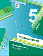 Буцко Е.В. Математика 5 класс: методическое пособие к учебнику Мерзляка А.Г.  ОНЛАЙН