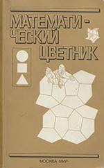 Кларнер Д.А. Математический цветник  ОНЛАЙН