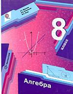 Мерзляк А.Г. Алгебра: учебник для 8 класса ОНЛАЙН