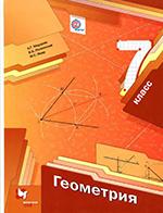 Мерзляк А.Г. Геометрия: учебник для 7 класса ОНЛАЙН
