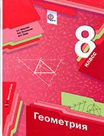 Мерзляк А.Г. Геометрия: учебник для 8 класса ОНЛАЙН