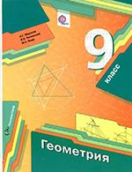 Мерзляк А.Г. Геометрия: учебник для 9 класса ОНЛАЙН