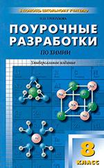 Троегубова Н.П. Поурочные разработки по химии для 8 класса  ОНЛАЙН