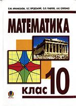 Афанасьєва О.М., Бродський Я.С. Математика: підручник для 10 класу. Рівень стандарту  ОНЛАЙН