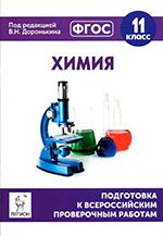 Доронькин В.Н. и др. Химия 11-й класс. Подготовка к всероссийским проверочным работам  ОНЛАЙН