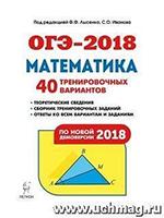 Лысенко Ф.Ф., Иванова С.О. ОГЭ-2018. Математика 9 класс. 40 тренировочных вариантов