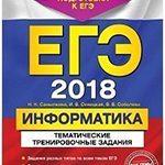 Самылкина Н.Н. и др. ЕГЭ-2018. Информатика. Тематические тренировочные задания