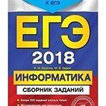 Зорина Е. М., Зорин М. В. ЕГЭ-2018. Информатика. Сборник заданий