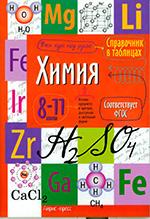 Химия 8-11 классы. Справочник в таблицах  ОНЛАЙН