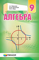 Мерзляк А. Г.  Алгебра : учебник для 9 класса для школ с русским языком обучения  ОНЛАЙН