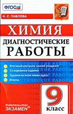 Павлова Н. С. Диагностические работы по химии. 9 класс. ФГОС  ОНЛАЙН