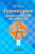 Зив Б.Г. Геометрия. Дидактические материалы для 8 класса  ОНЛАЙН