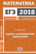 Шестаков С.А. ЕГЭ 2018. Математика. Задачи с экономическим содержанием. Задача 17 (профильный уровень) ОНЛАЙН
