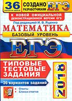 ЕГЭ 2018. Математика. Базовый уровень. 36 вариантов под ред. И. В. Ященко ОНЛАЙН