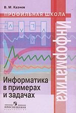 Казиев В.М. Информатика в примерах и задачах : книга для учащихся 10 -11 классов ОНЛАЙН