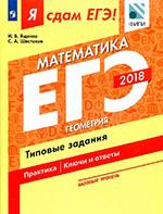 Ященко И.В., Шестаков С.А. Я сдам ЕГЭ! Математика. Типовые задания (базовый уровень). Часть 3 ОНЛАЙН