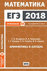 Вольфсон Г.И. и др. ЕГЭ 2018. Математика. Арифметика и алгебра. Задача 19 (профильный уровень) ОНЛАЙН