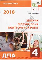 Оляницька Я.В. Збірник підсумкових контрольних робіт з математики. 4 клас ОНЛАЙН