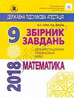 Істер О.С. Збірник завдань для атестаційних письмових робіт з математики для 9 класу + Відповіді ОНЛАЙН