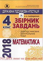 Пархоменко Н.Є. Збірник завдань для підсумкових контрольних робіт з математики для 4 класу ОНЛАЙН
