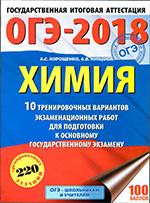 Корощенко А.С. ОГЭ-2018 : Химия : 10 тренировочных вариантов экзаменационных работ для подготовки к ОГЭ ОНЛАЙН
