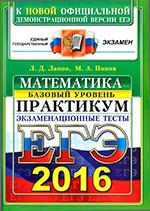 Лaппo Л.Д. ЕГЭ 2016. Математика. Экзаменационные тесты. Базовый уровень. Практикум по выполнению типовых тестовых заданий ЕГЭ ОНЛАЙН