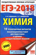 Савинкина Е.В. ЕГЭ-2018 : Химия : 10 тренировочных вариантов экзаменационных работ для подготовки к ЕГЭ ОНЛАЙН