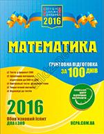 Роганін О.М. Математика. Ґрунтовна підготовка до ЗНО за 100 днів ОНЛАЙН