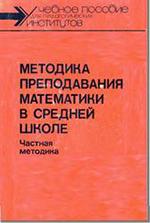 Мишин В.И. Методика преподавания математики в средней школе: Частная методика ОНЛАЙН