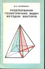Крайзман М.А. Розв'язування геометричних задач методом векторів ОНЛАЙН