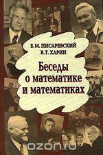 Писаревский Б. М., Харин В. Т. Беседы о математике  и математиках ОНЛАЙН