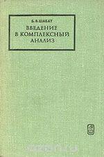 Шабат Б.В. Введение в комплексный анализ ОНЛАЙН