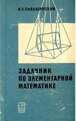 Сивашинский И.X. Задачник по элементарной математике ОНЛАЙН