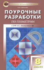 Поурочные разработки по геометрии для 8 класса к УМК Атанасяна Л.С. (2017) ОНЛАЙН