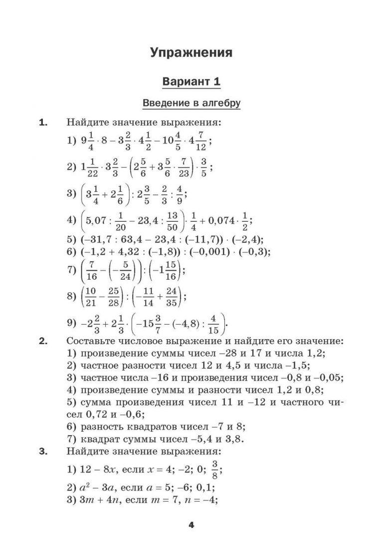 дидактический мерзляк алгебра материал решебник 7 кл