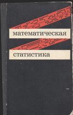 Иванова В. М., Калинина В. Н. Математическая статистика: учебник для техникумов ОНЛАЙН