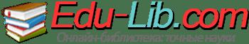 Онлайн-библиотека: точные науки