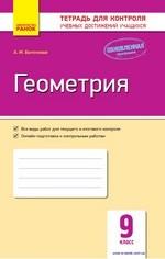 Быченкова А. М. Геометрия 9 класс : тетрадь для контроля учебных достижений ОНЛАЙН