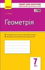 Бабенко С. П. Геометрія 7 клас : зошит для контролю навчальних досягнень ОНЛАЙН