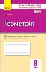 Бабенко С. П. Геометрія 8 клас : зошит для контролю навчальних досягнень ОНЛАЙН