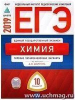 Добротина Д.Ю. ЕГЭ-2019. Химия. 10 вариантов. Типовые экзаменационные варианты