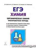 Доронькин В.Н. и др. ЕГЭ-2019. Химия. 10-11 классы. Тренировочная тетрадь. Органическая химия