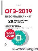 Евич Л.Н. ОГЭ-2019. Информатика и ИКТ. 20 тренировочных вариантов по демоверсии 2019 года
