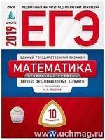 Ященко И.В. ЕГЭ-2019. Математика. 10 вариантов. Профильный уровень. Типовые экзаменационные варианты