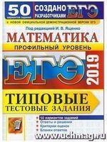 Ященко И.В. ЕГЭ-2019. Математика. Типовые тестовые задания. 50 вариантов. Профильный уровень