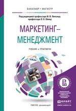 Маркетинг-менеджмент: учебник и практикум для бакалавриата и магистратуры / под ред. И. В. Липсица