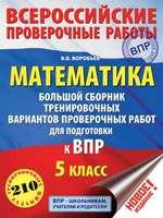 Воробьёв В. В. Математика : большой сборник тренировочных вариантов проверочных работ для подготовки к ВПР для 5 класса