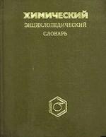 Кнунянц И. Л. Химический энциклопедический словарь ОНЛАЙН